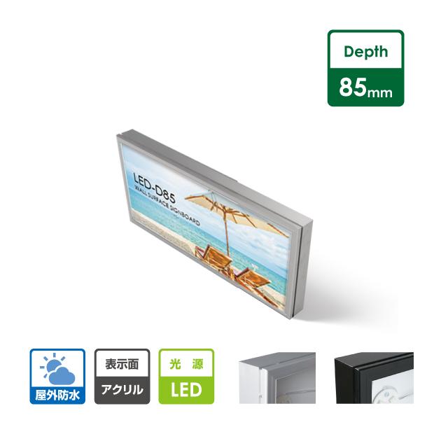 看板 LEDファサード/壁面看板 薄型内照式W900mm×H450mm WD85-900-450【代引不可】