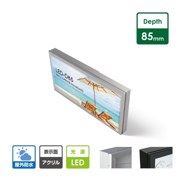 看板 LEDファサード/壁面看板 薄型内照式W980mm×H1500mm 【代引き不可】wd85-980-1500