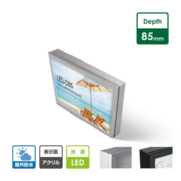 看板 LEDファサード/壁面看板 薄型内照式W900mm×H600mm 【代引き不可】WD85-900-900