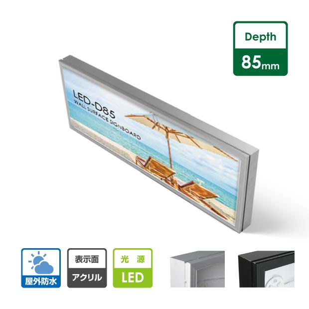 看板 LEDファサード/壁面看板 薄型内照式W1300mm×H600mm 【代引き不可】WD85-1300-600