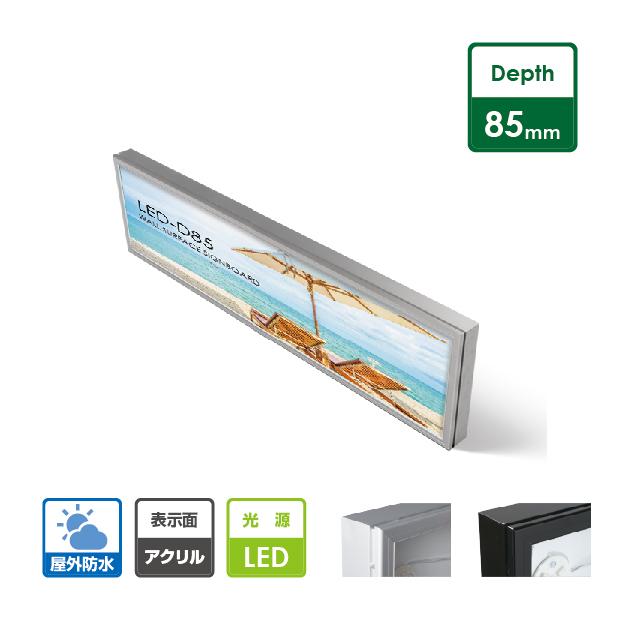 看板 LEDファサード/壁面看板 薄型内照式W1800mm×H450mm 【代引き不可】WD85-1800-450