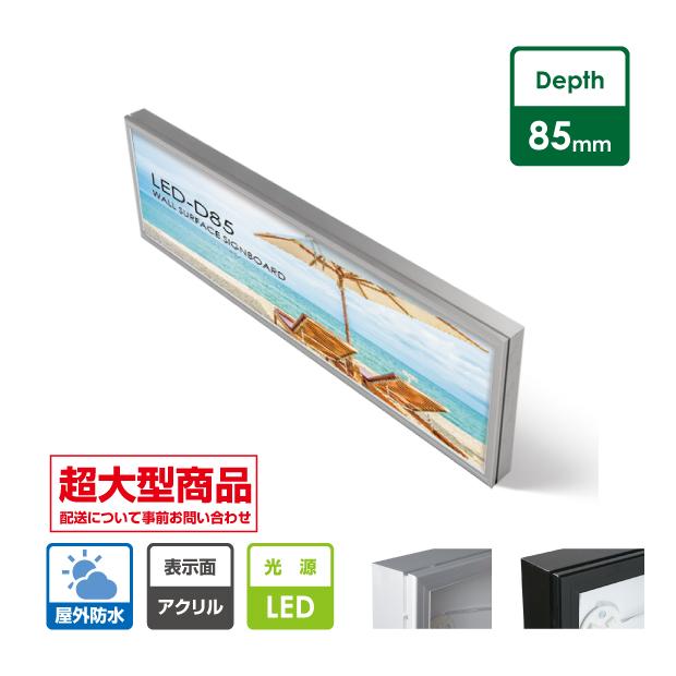 看板 LEDファサード/壁面看板 薄型内照式W1800mm×H600mm 【代引き不可】WD85-1800-600