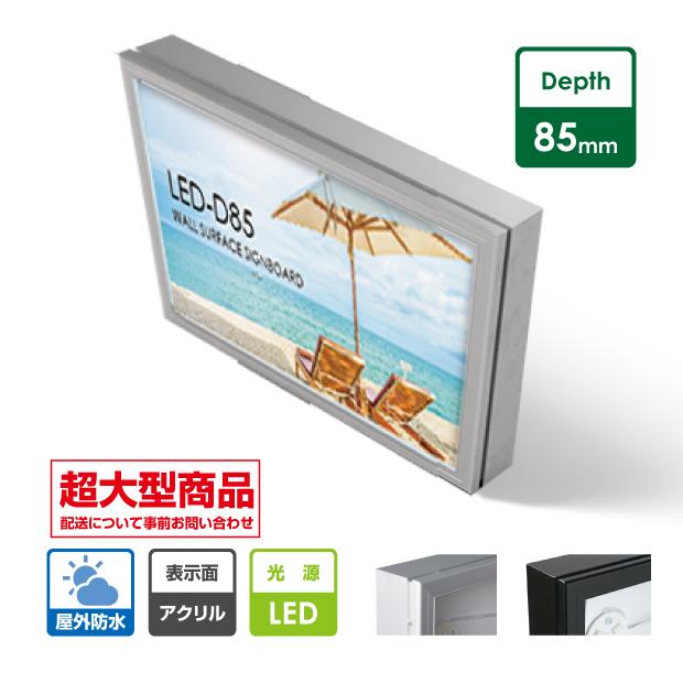 看板 LEDファサード/壁面看板 薄型内照式W1800mm×H1200mm 【代引き不可】WD85-1800-1200