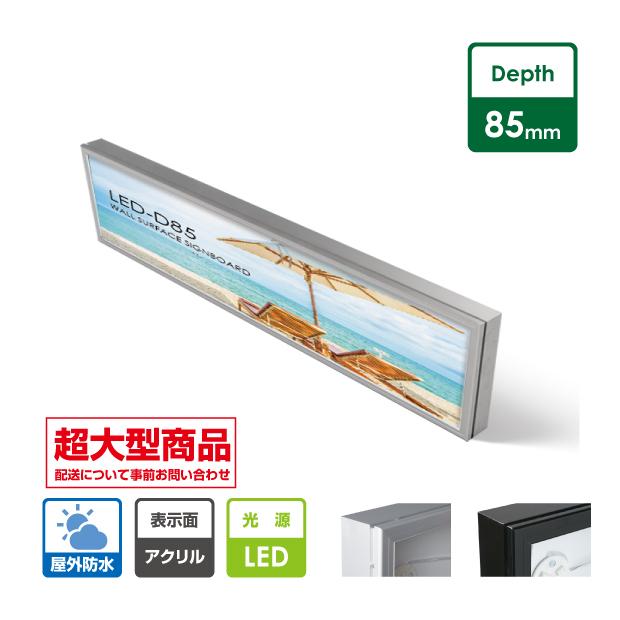 看板 LEDファサード/壁面看板 薄型内照式W2400mm×H450mm 【代引き不可】WD85-2400-450