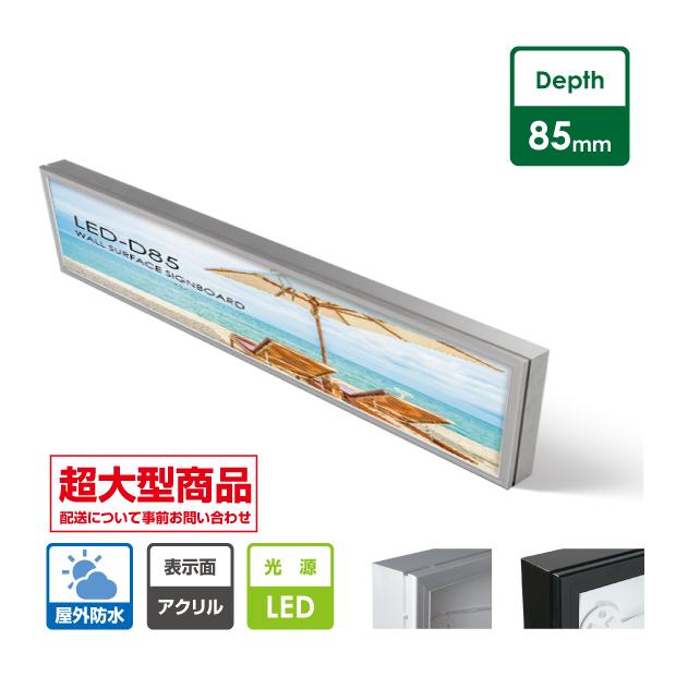 看板 LEDファサード/壁面看板 薄型内照式W2700mm×H450mm 【代引き不可】WD85-2700-450