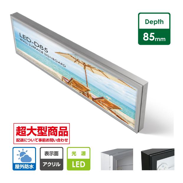 看板 LEDファサード/壁面看板 薄型内照式W2700mm×H900mm 【代引き不可】WD85-2700-900