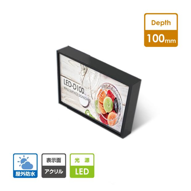 看板 LEDファサード/壁面看板 薄型内照式 W900mm×H450mm【代引き不可】WD100-900-450