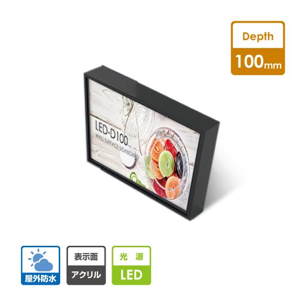 看板 LEDファサード/壁面看板 薄型内照式 W900mm×H600mm【代引き不可】WD100-900-600