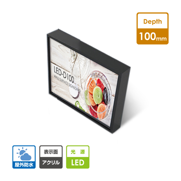 看板 LEDファサード/壁面看板 薄型内照式 W1200mm×H1200mm【代引き不可】WD100-1200-1200