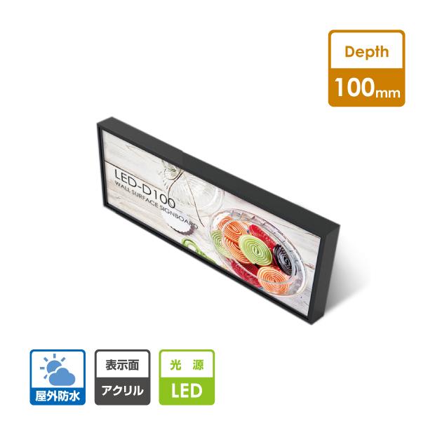 看板 LEDファサード/壁面看板 薄型内照式 W1300mm×H450mm【代引き不可】WD100-1300-450