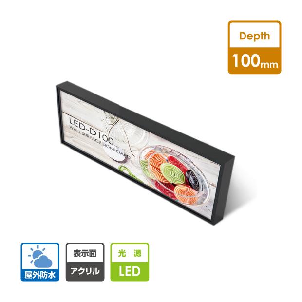 看板 LEDファサード/壁面看板 薄型内照式 W1300mm×H600mm【代引き不可】WD100-1300-600