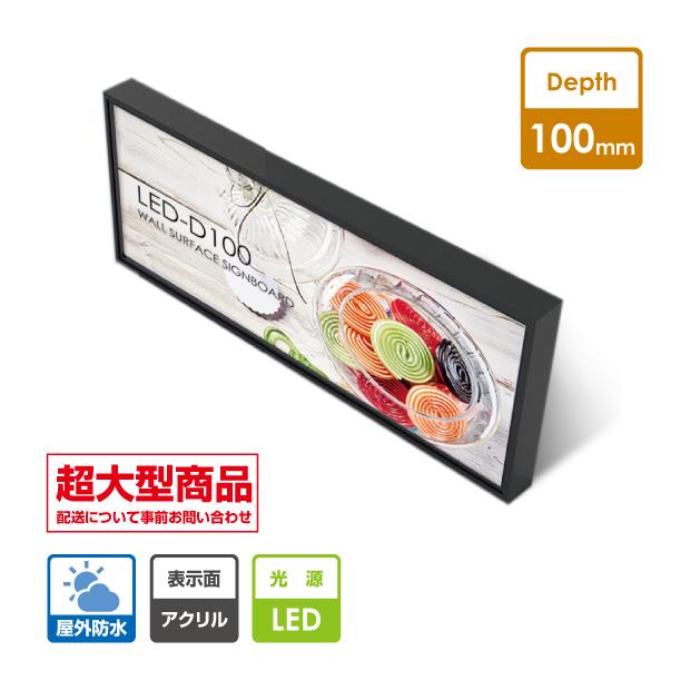 看板 LEDファサード/壁面看板 薄型内照式 W1800mm×H450mm【代引き不可】WD100-1800-450