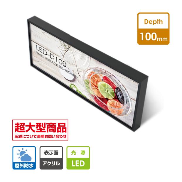 看板 LEDファサード/壁面看板 薄型内照式 W1800mm×H600mm【代引き不可】WD100-1800-600