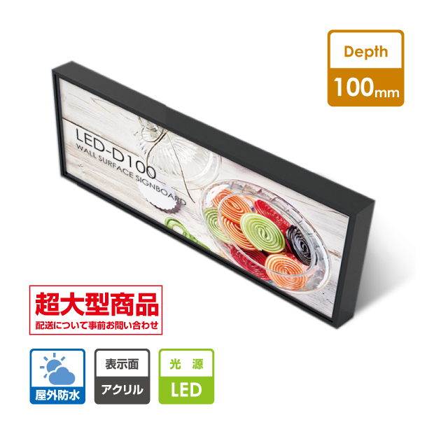 看板 LEDファサード/壁面看板 薄型内照式 W2400mm×H450mm【代引き不可】WD100-2400-450