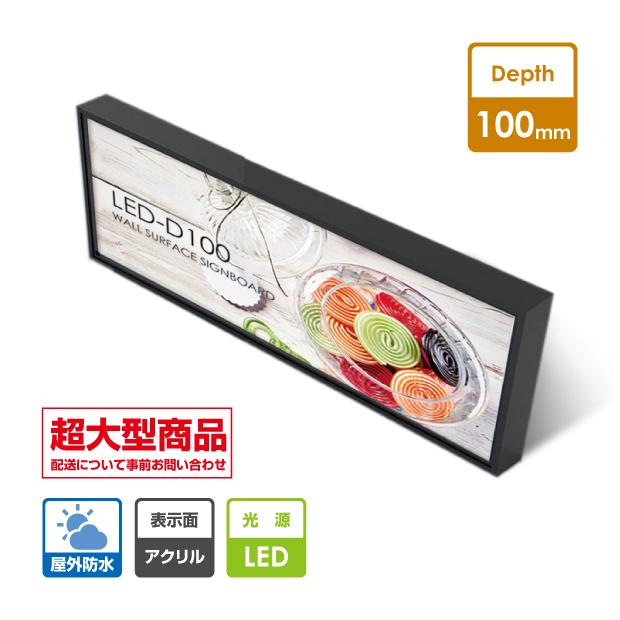 看板 LEDファサード/壁面看板 薄型内照式 W2400mm×H600mm【代引き不可】WD100-2400-600