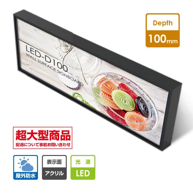 看板 LEDファサード/壁面看板 薄型内照式 W2700mm×H900mm【代引き不可】WD100-2700-900