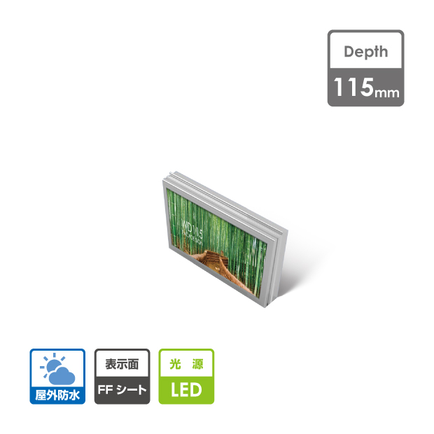 看板 LEDファサード/壁面看板 薄型内照式 W900mm×H450mm【代引き不可】WD115-900-450