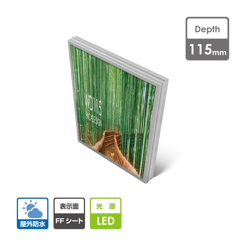 看板 LEDファサード/壁面看板 薄型内照式 W1200mm×H1200mm【代引き不可】WD115-1200-1200