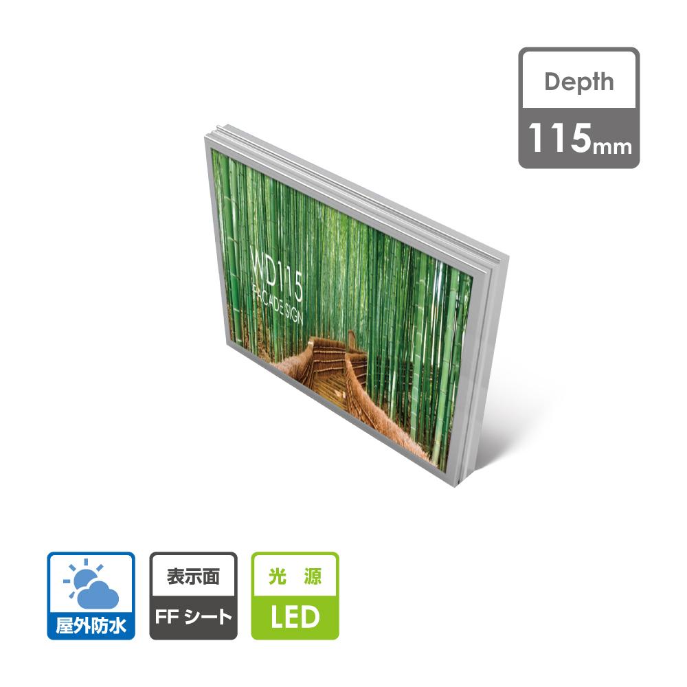 看板 LEDファサード/壁面看板 薄型内照式 W1300mm×H900mm【代引き不可】WD115-1300-900