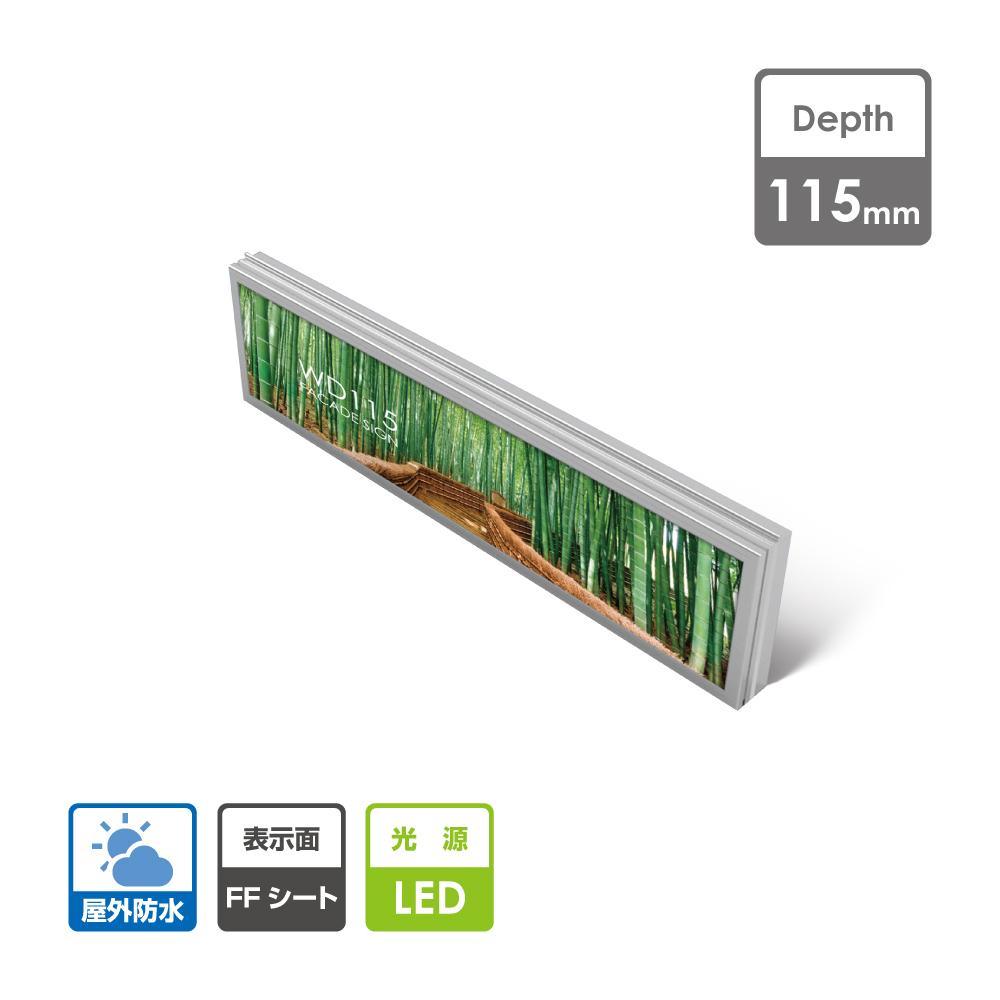 看板 LEDファサード/壁面看板 薄型内照式 W1800mm×H450mm【代引き不可】WD115-1800-450