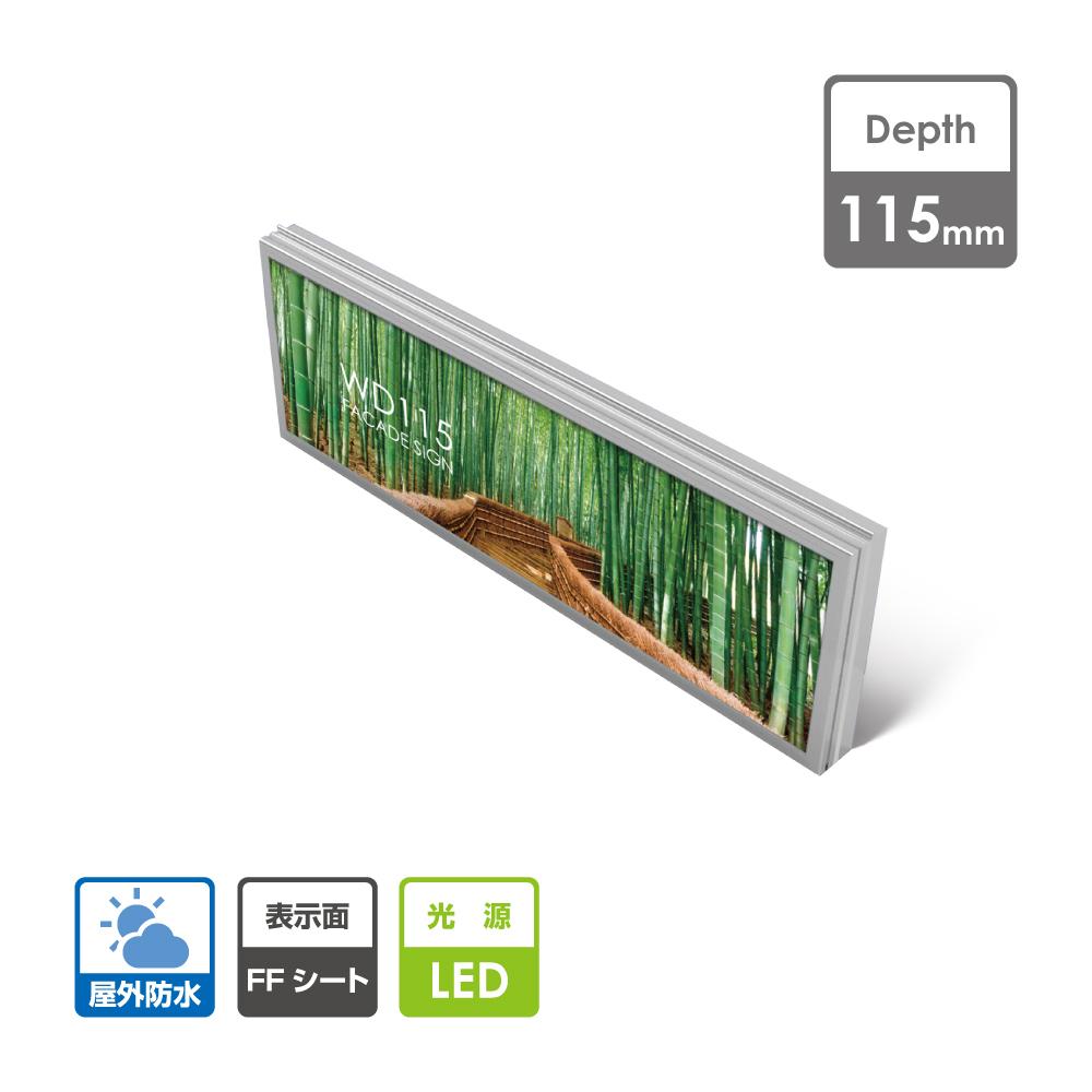 看板 LEDファサード/壁面看板 薄型内照式 W1800mm×H600mm【代引き不可】WD115-1800-600