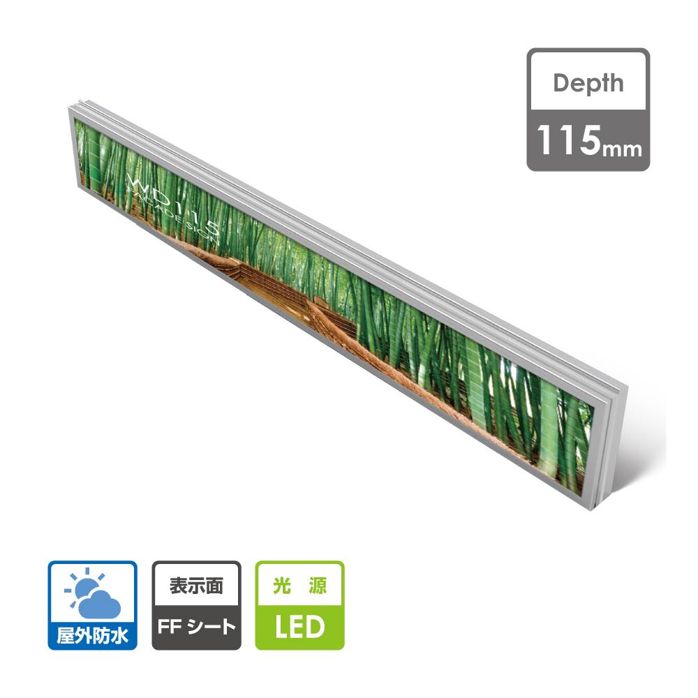 看板 LEDファサード/壁面看板 薄型内照式 W2700mm×H450mm【代引き不可】WD115-2700-450