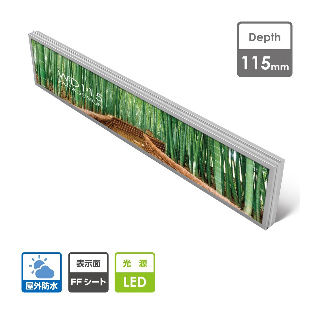 看板 LEDファサード/壁面看板 薄型内照式 W2700mm×H600mm【代引き不可】WD115-2700-600