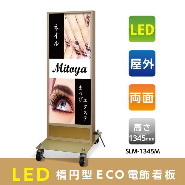 【送料無料】 薄型電飾スタンド看板 看板 店舗用看板 照明入り看板 led薄型電飾スタンド看板 W500mm*H1340mm 【法人名義:代引可】