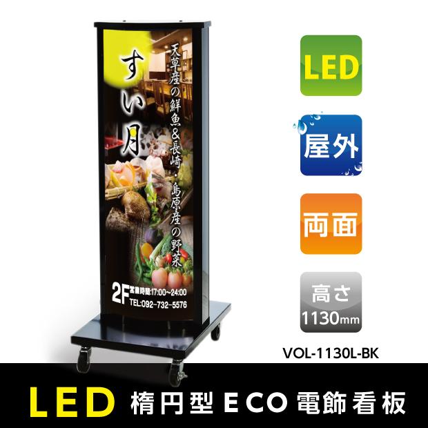 楕円型電飾スタンド看板 看板 店舗用看板 照明入り看板 led内照式電飾スタンド(楕円型) W400mm*H1130mm ブラック【法人名義:代引可】