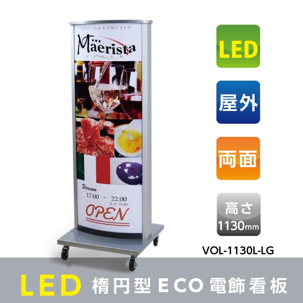楕円型電飾スタンド看板 看板 ライトグレー 店舗用看板 照明入り看板 led内照式電飾スタンド(楕円型) W400mm*H1130mm 【法人名義:代引可】