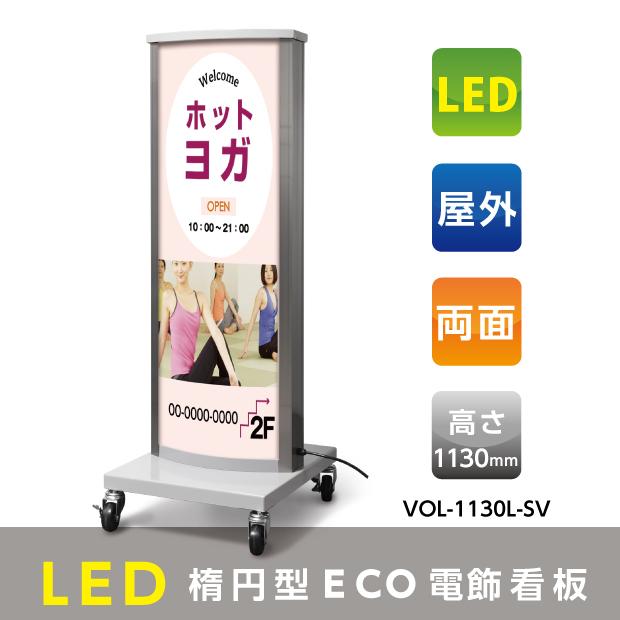 楕円型電飾スタンド看板 看板 店舗用看板 照明入り看板 led内照式電飾スタンド(楕円型) W400mm*H1130mm 【代引不可】AND-380-SV