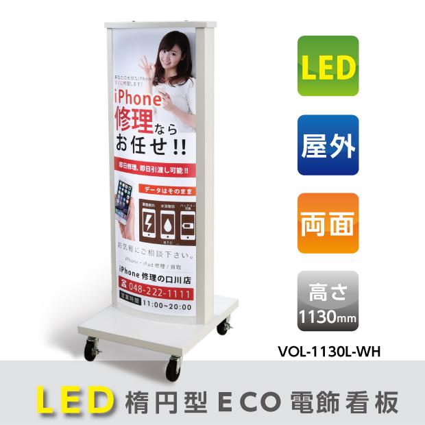 楕円型電飾スタンド看板 看板 店舗用看板 照明入り看板 led内照式電飾スタンド(楕円型)ホワイト W400mm*H1130mm 【法人名義:代引可】