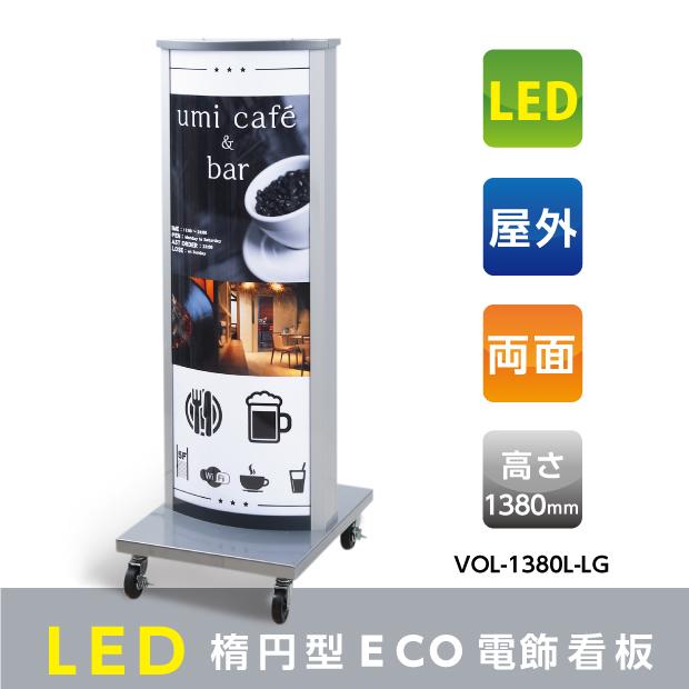 【送料無料】楕円型電飾スタンド看板 看板 店舗用看板 照明入り看板 led内照式電飾スタンド(楕円型) ライトグレー W500mm*H1380mm 【法人名義:代引可】
