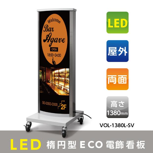 【送料無料】 楕円型電飾スタンド看板 看板 店舗用看板 照明入り看板 led内照式電飾スタンド(楕円型) シルバーW500mm*H1380mm 【代引不可】AND-480