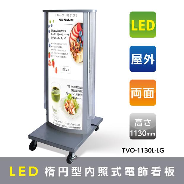 【送料無料】看板 店舗用看板 電飾看板 スタンド看板 LED看板 LED付内照式電飾スタンド(楕円型) 両面表示 ライトグレー W485mmxH1130mm 【法人名義:代引可】