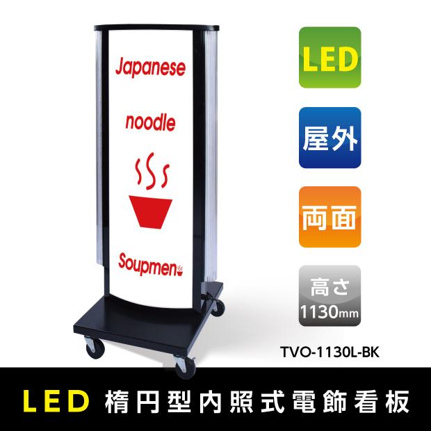 【送料無料】看板 店舗用看板 電飾看板 スタンド看板 LED看板 LED付内照式電飾スタンド(楕円型) 両面表示 ブラック W485mmxH1130mm 【法人名義:代引可】