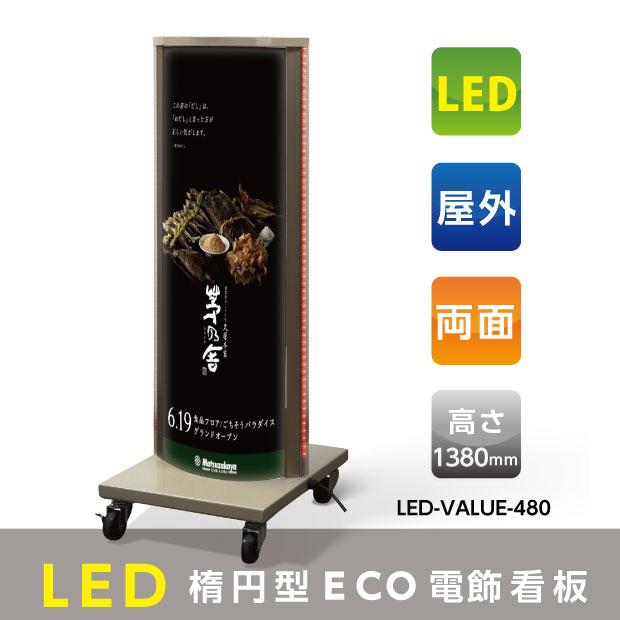 (LEDイルミネーション看板)看板 店舗用看板 照明付き看板 内照式 屋外対応 防水 両面表示 ECO点滅電飾スタンドRGB7色(楕円型) W500mmxH1380mm 【法人名義:代引可】