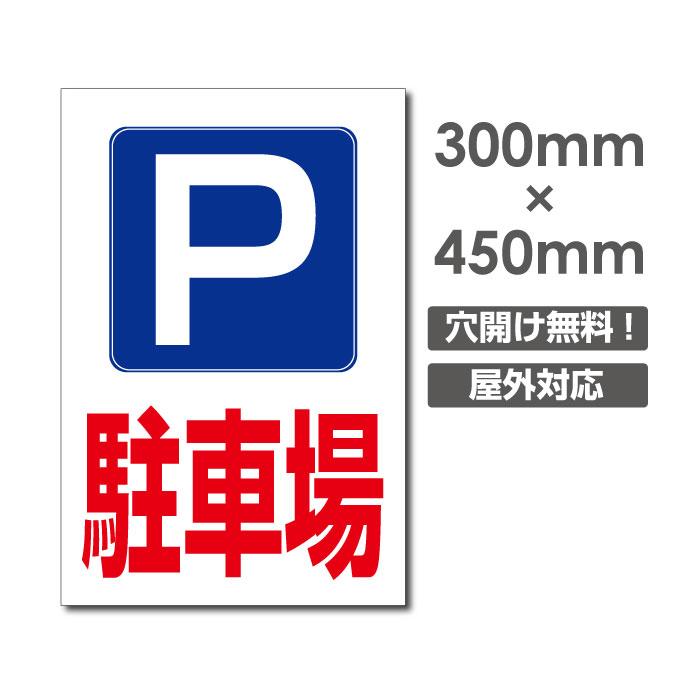 【送料無料】 激安看板 駐車場 PARKING W300mm×H450mm 3mmアルミ複合板 看板 お客様専用 駐車場看板 駐車禁止看板 駐車厳禁 パネル看板 プレート看板 car-386
