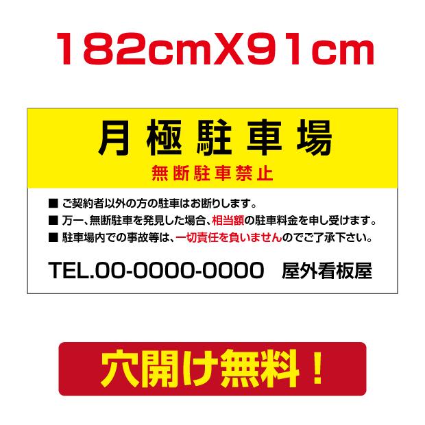 アルミ複合板 プレート看板 看板 標識 【駐車P】 182cm*91cm car-61