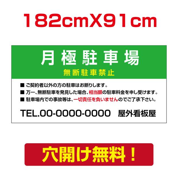 アルミ複合板 プレート看板 看板 標識 【駐車P】 182cm*91cm car-64