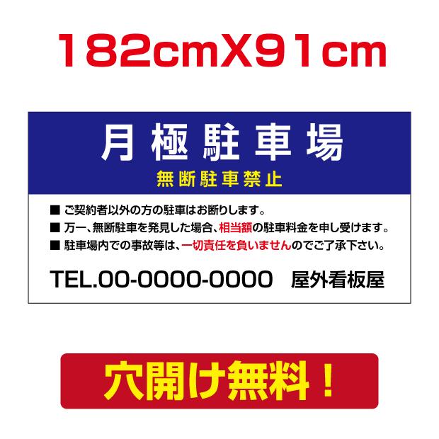 アルミ複合板 プレート看板 看板 標識 【駐車P】 182cm*91cm car-67