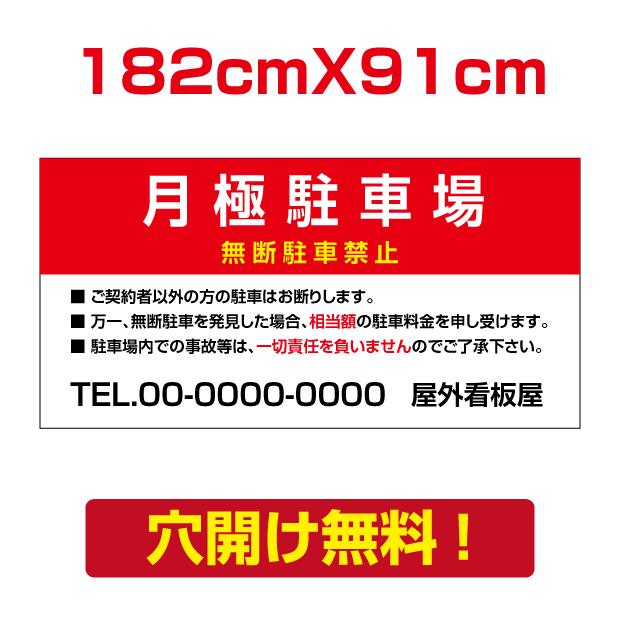アルミ複合板 プレート看板 看板 標識 【駐車P】 182cm*91cm car-70
