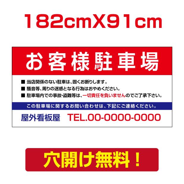 アルミ複合板 プレート看板 看板 標識 【駐車P】 182cm*91cm car-75