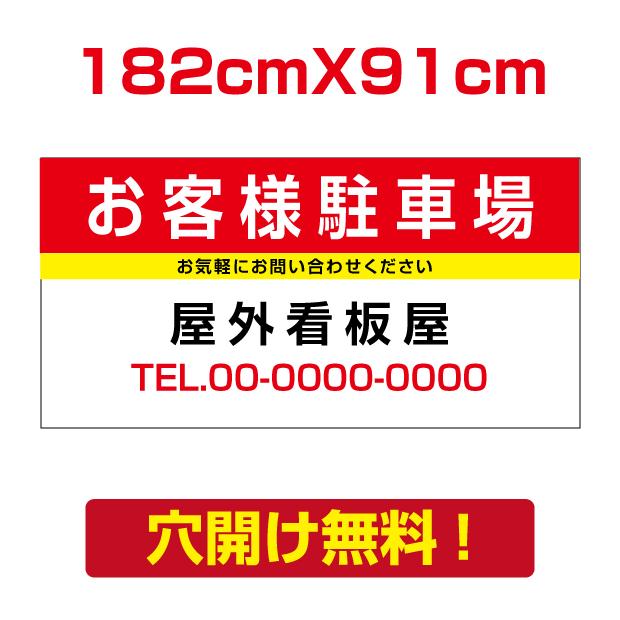 アルミ複合板 プレート看板 看板 標識 【駐車P】 182cm*91cm car-76