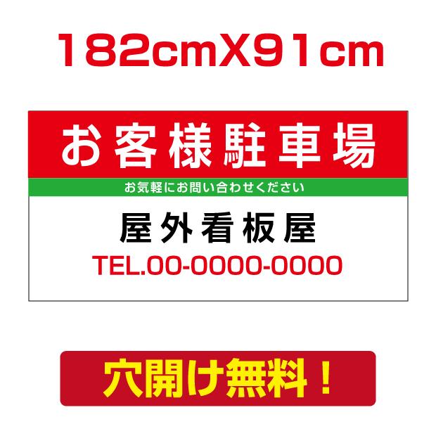 アルミ複合板 プレート看板 看板 標識 【駐車P】 182cm*91cm car-77