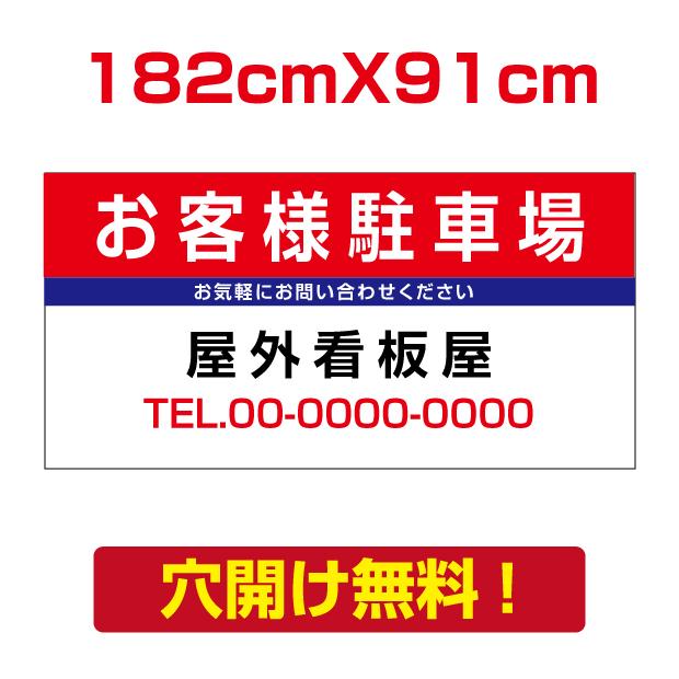 アルミ複合板 プレート看板 看板 標識 【駐車P】 182cm*91cm car-78