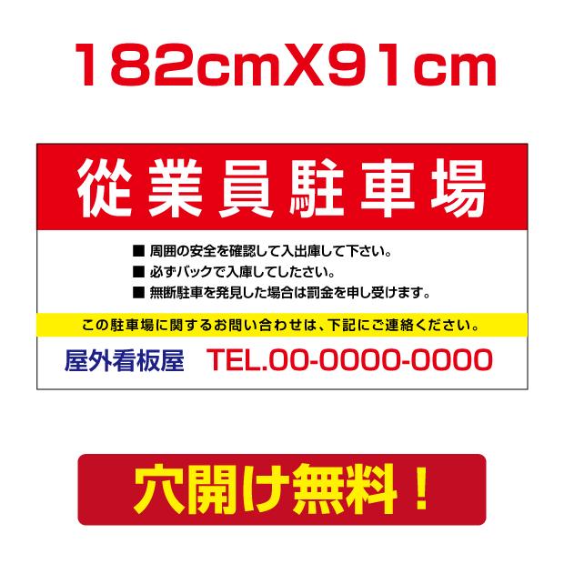 アルミ複合板 プレート看板 看板 標識 【駐車P】 182cm*91cm car-79