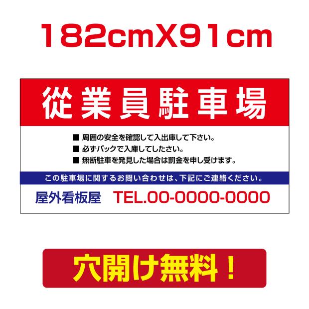 アルミ複合板 プレート看板 看板 標識 【駐車P】 182cm*91cm car-81