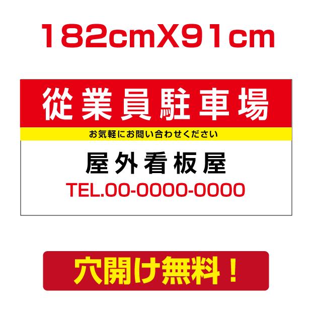 アルミ複合板 プレート看板 看板 標識 【駐車P】 182cm*91cm car-82