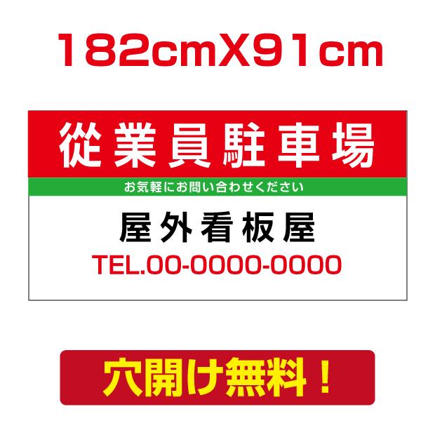 アルミ複合板 プレート看板 看板 標識 【駐車P】 182cm*91cm car-83
